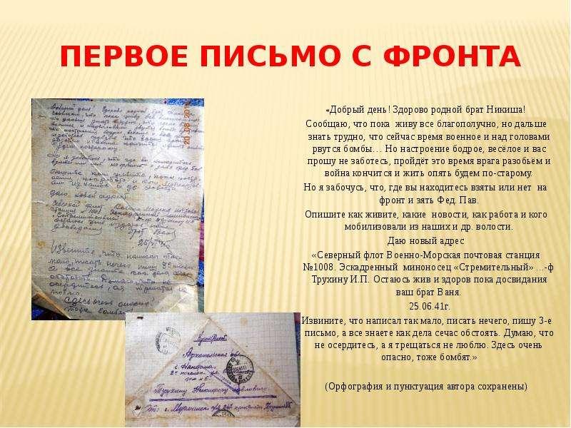 Первое письмо с фронта «Добрый день! Здорово родной брат Никиша! Сообщаю, что пока живу все благопол