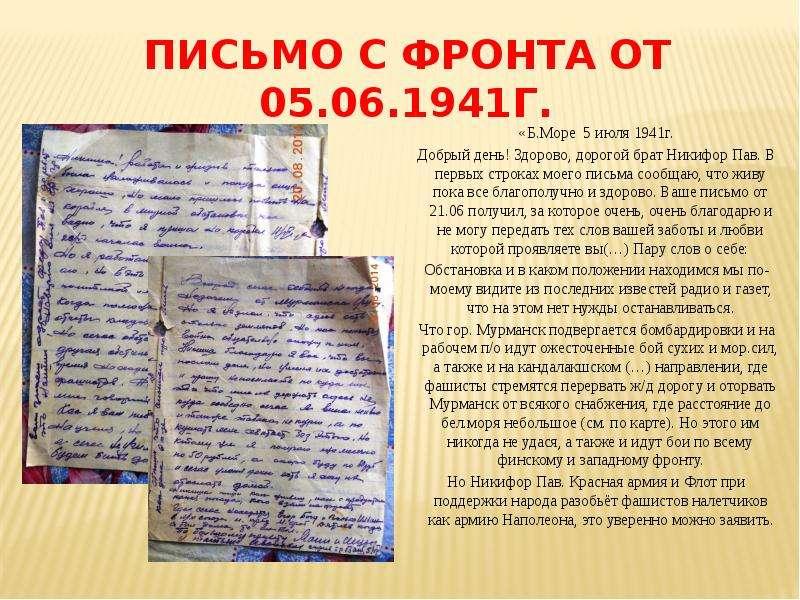 Письмо с фронта от 05. 06. 1941г. «Б. Море 5 июля 1941г. Добрый день! Здорово, дорогой брат Никифор