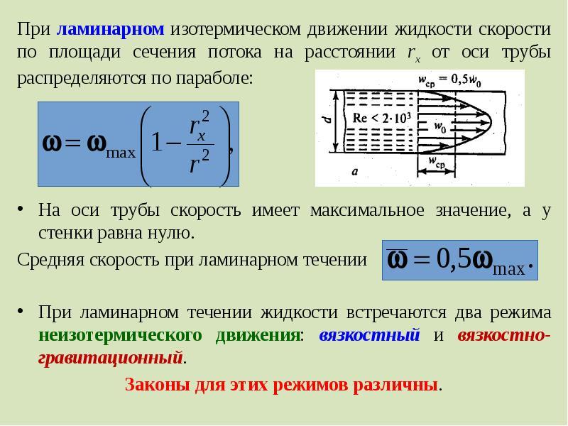 При ламинарном изотермическом движении жидкости скорости по площади сечения потока на расстоянии rx