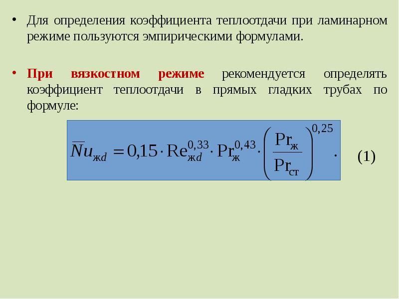 Для определения коэффициента теплоотдачи при ламинарном режиме пользуются эмпирическими формулами. Д
