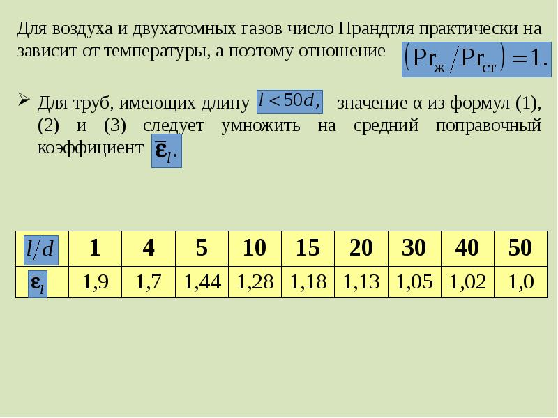 Для воздуха и двухатомных газов число Прандтля практически на зависит от температуры, а поэтому отно