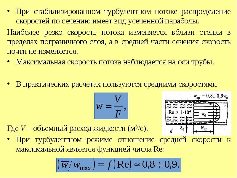 При стабилизированном турбулентном потоке распределение скоростей по сечению имеет вид усеченной пар