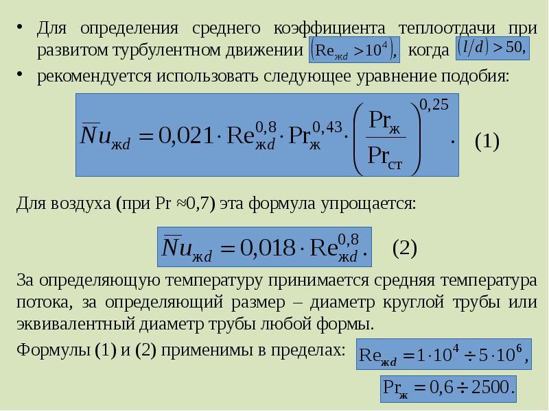 Для определения среднего коэффициента теплоотдачи при развитом турбулентном движении когда Для опред