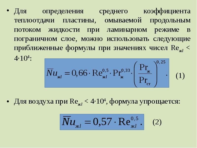 Для определения среднего коэффициента теплоотдачи пластины, омываемой продольным потоком жидкости пр