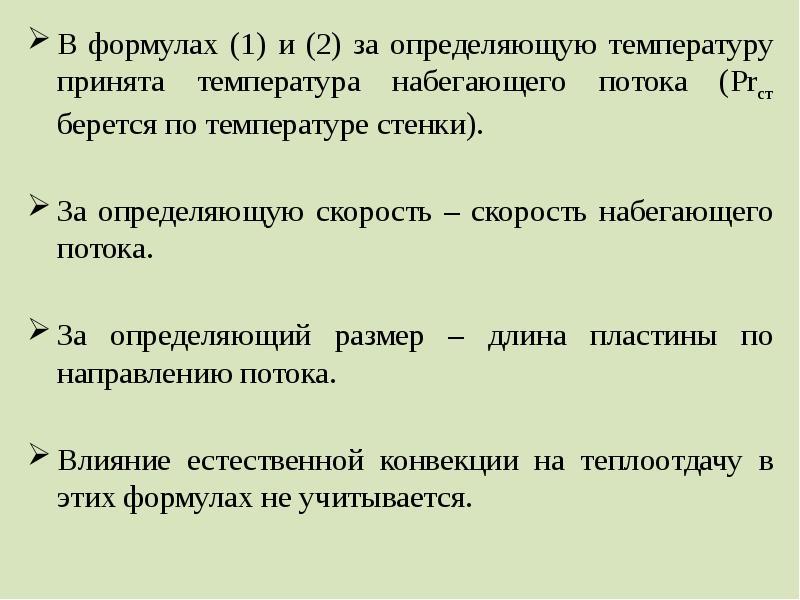 В формулах (1) и (2) за определяющую температуру принята температура набегающего потока (Prст беретс