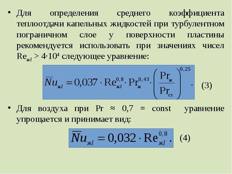 Для определения среднего коэффициента теплоотдачи капельных жидкостей при турбулентном пограничном с