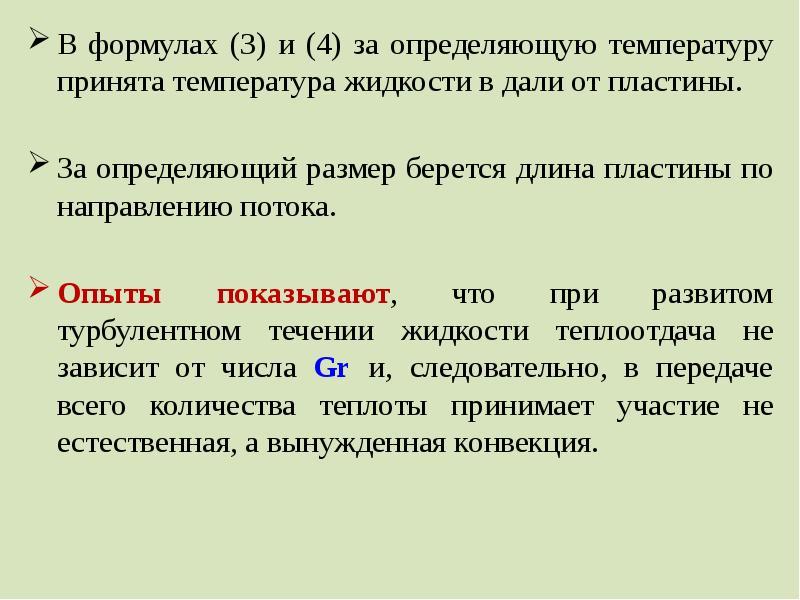 В формулах (3) и (4) за определяющую температуру принята температура жидкости в дали от пластины. В