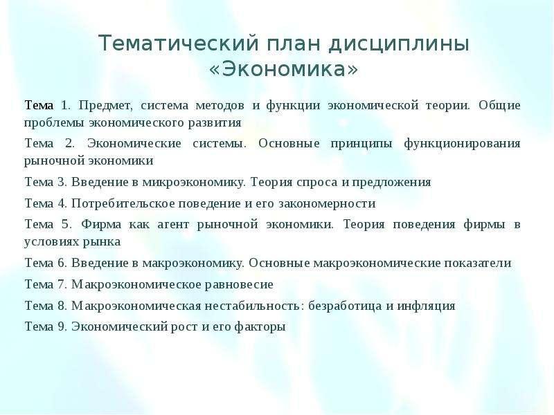 Тематический план дисциплины «Экономика» Тема 1. Предмет, система методов и функции экономической те