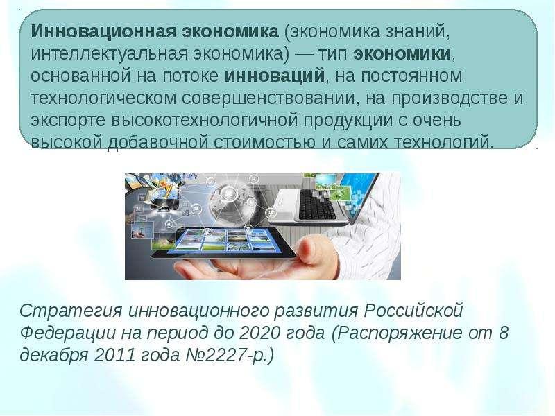 Стратегия инновационного развития Российской Федерации на период до 2020 года (Распоряжение от 8 дек