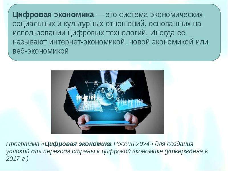 Программа «Цифровая экономика России 2024» для создания условий для перехода страны к цифровой эконо