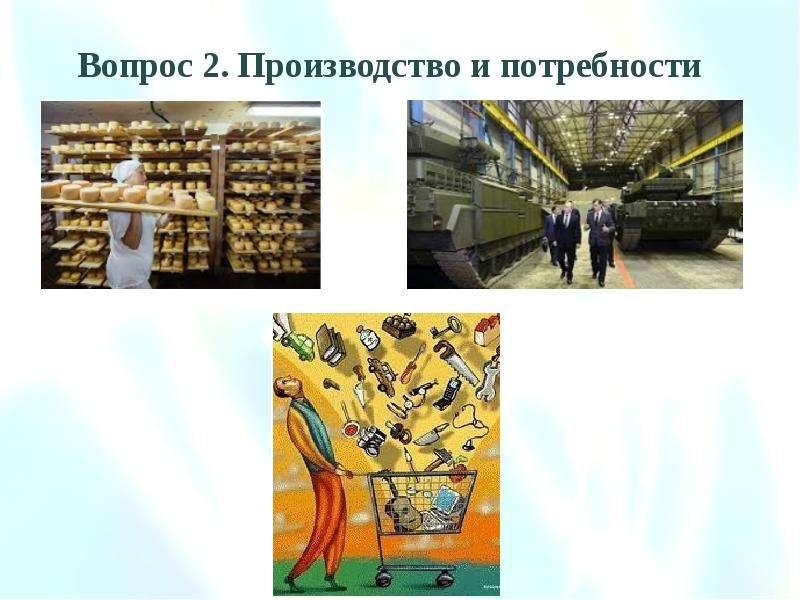 Предмет, система методов и функции экономической теории. Общие проблемы экономического развития, слайд 21