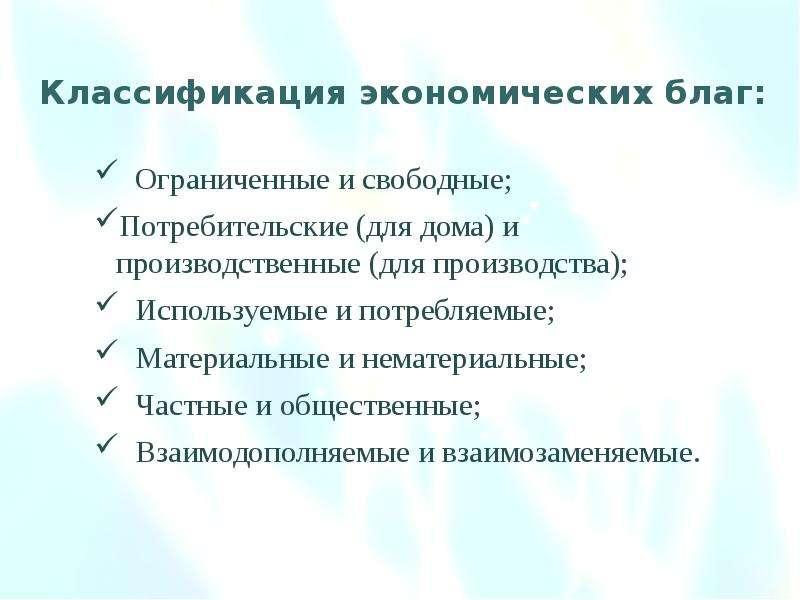 Предмет, система методов и функции экономической теории. Общие проблемы экономического развития, слайд 23