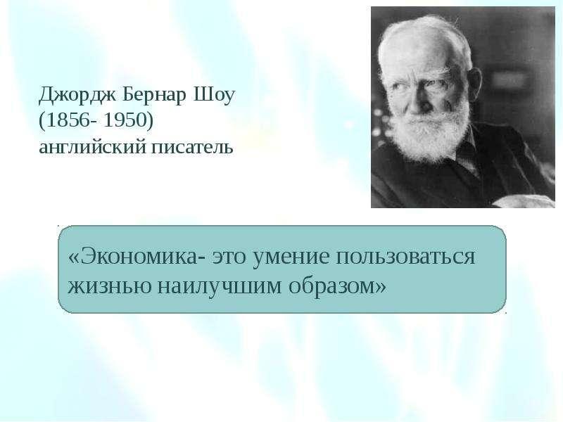 Предмет, система методов и функции экономической теории. Общие проблемы экономического развития, слайд 33