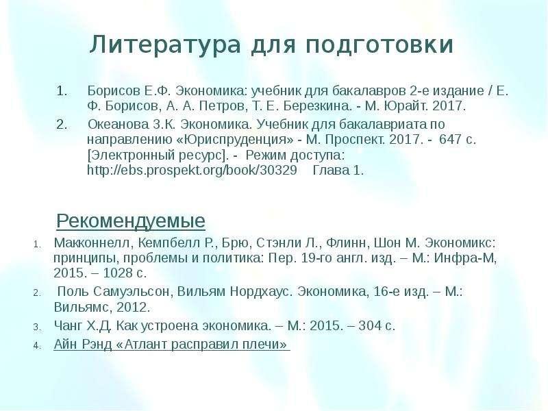 Борисов Е. Ф. Экономика: учебник для бакалавров 2-е издание / Е. Ф. Борисов, А. А. Петров, Т. Е. Бер