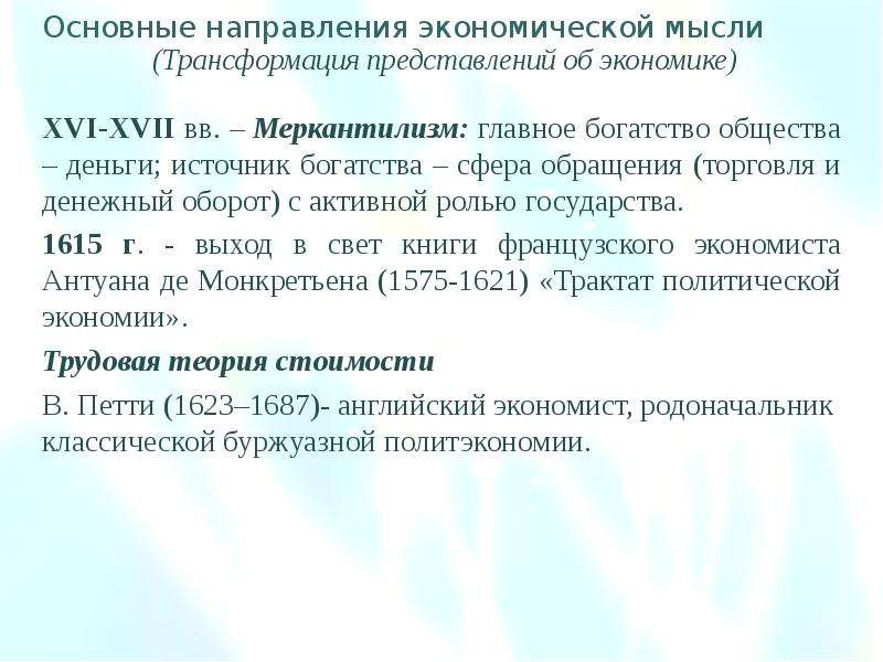 Основные направления экономической мысли XVI-XVII вв. – Меркантилизм: главное богатство общества – д