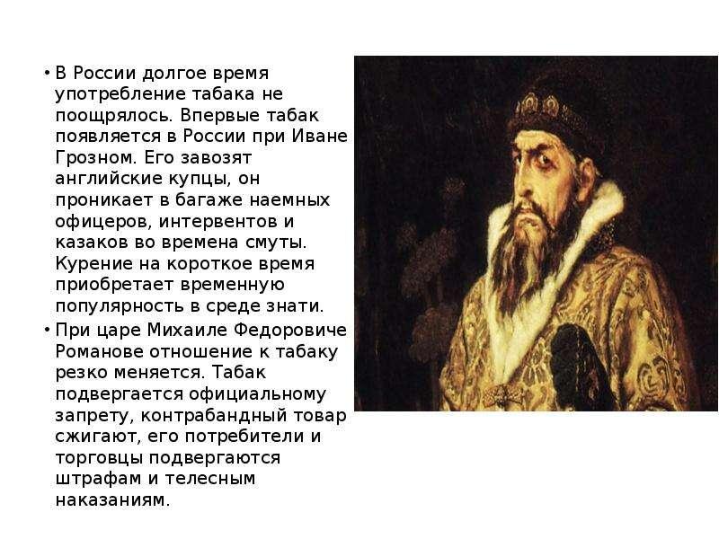 В России долгое время употребление табака не поощрялось. Впервые табак появляется в России при Иване