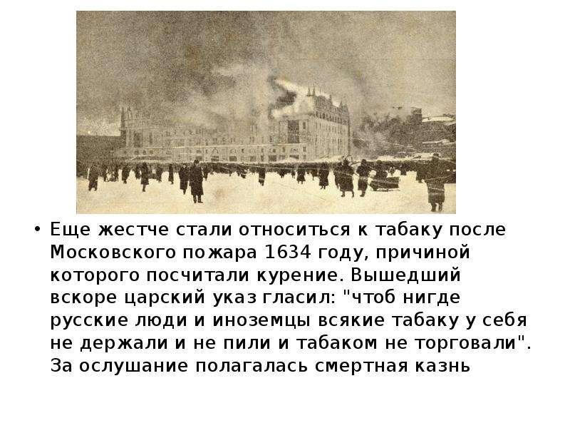 Еще жестче стали относиться к табаку после Московского пожара 1634 году, причиной которого посчитали