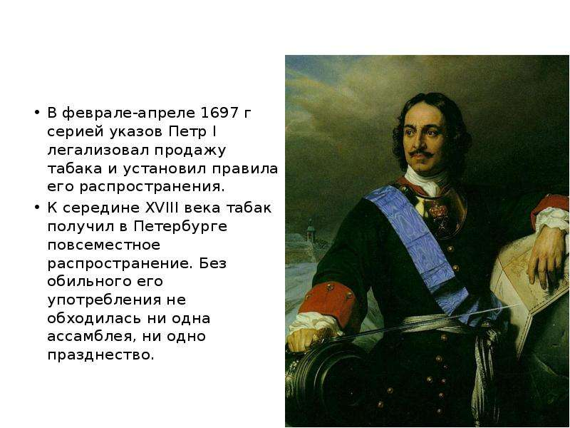 В феврале-апреле 1697 г серией указов Петр I легализовал продажу табака и установил правила его расп