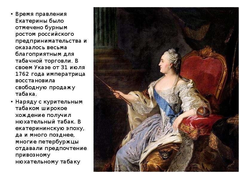 Время правления Екатерины было отмечено бурным ростом российского предпринимательства и оказалось ве
