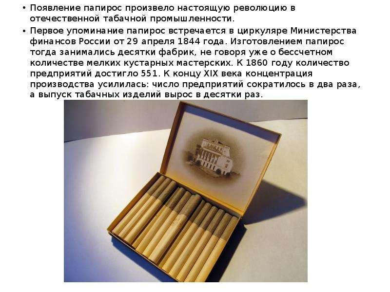 Появление папирос произвело настоящую революцию в отечественной табачной промышленности. Первое упом