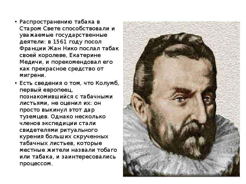Распространению табака в Старом Свете способствовали и уважаемые государственные деятели: в 1561 год