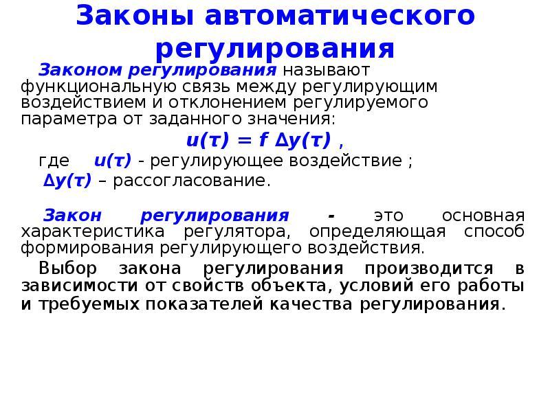 Презентация Законы автоматического регулирования