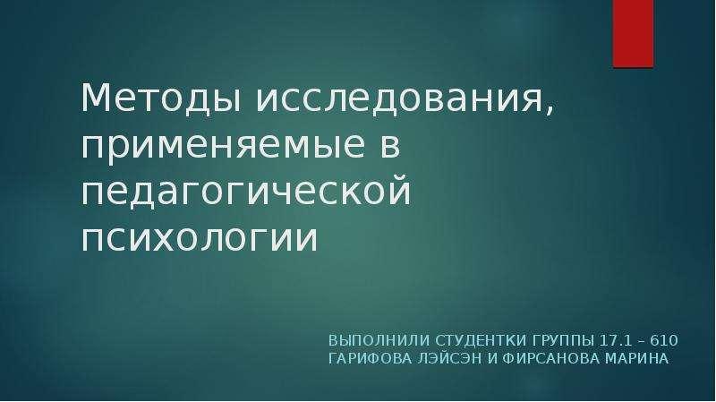 Презентация Методы исследования, применяемые в педагогической психологии