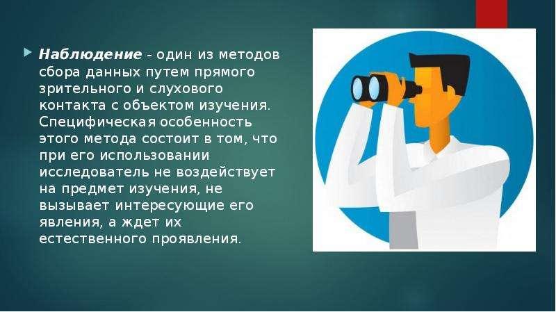 Наблюдение - один из методов сбора данных путем прямого зрительного и слухового контакта с объектом
