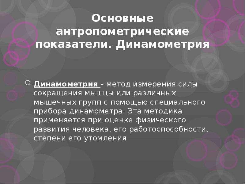 Основные антропометрические показатели. Динамометрия Динамометрия - метод измерения силы сокращения