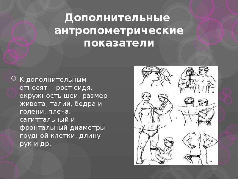 Дополнительные антропометрические показатели K дополнительным относят - рост сидя, окружность шеи, р