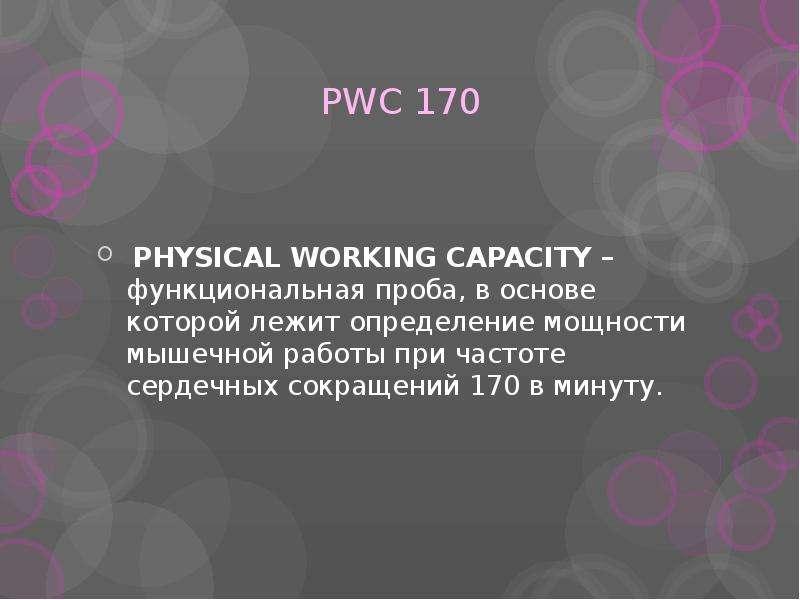 PWC 170 PHYSICAL WORKING CAPACITY – функциональная проба, в основе которой лежит определение мощност