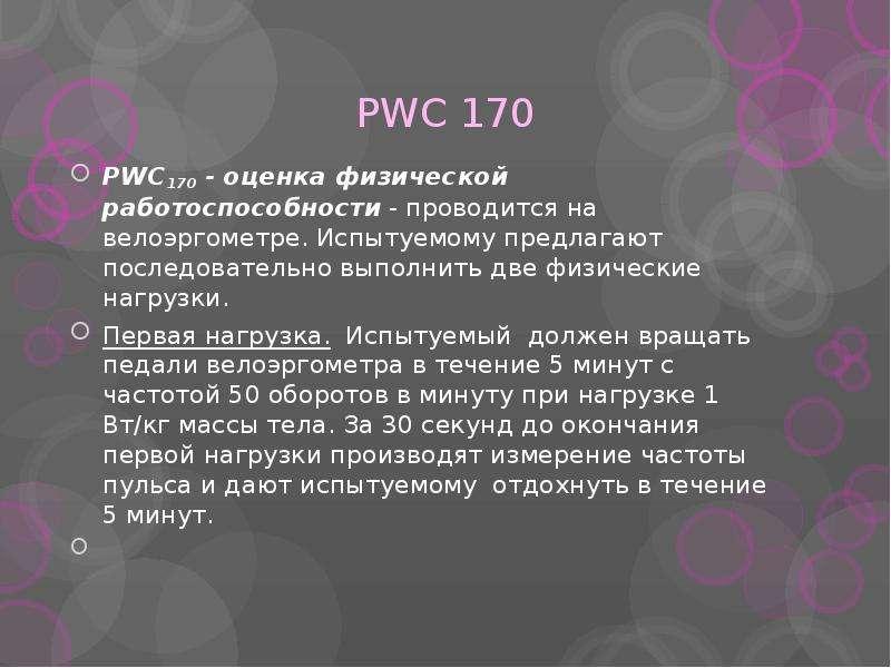 PWC 170 PWC170 - оценка физической работоспособности - проводится на велоэргометре. Испытуемому пред