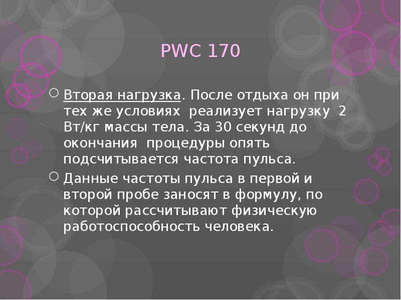 PWC 170 Вторая нагрузка. После отдыха он при тех же условиях реализует нагрузку 2 Вт/кг массы тела.