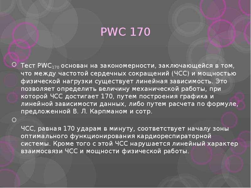 PWC 170 Тест PWC170 основан на закономерности, заключающейся в том, что между частотой сердечных сок