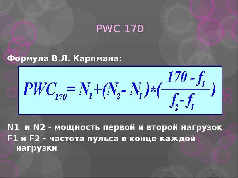 PWC 170 Формула В. Л. Карпмана: N1 и N2 - мощность первой и второй нагрузок F1 и F2 - частота пульса