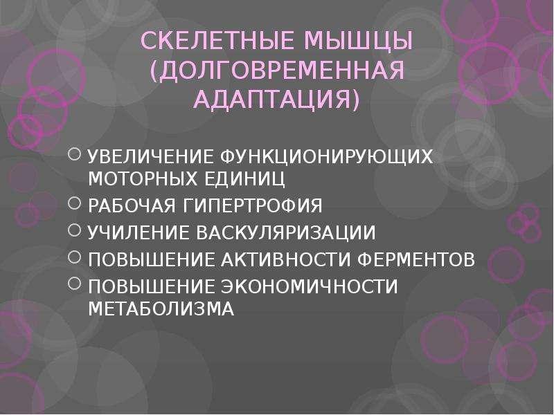 СКЕЛЕТНЫЕ МЫШЦЫ (ДОЛГОВРЕМЕННАЯ АДАПТАЦИЯ) УВЕЛИЧЕНИЕ ФУНКЦИОНИРУЮЩИХ МОТОРНЫХ ЕДИНИЦ РАБОЧАЯ ГИПЕРТ