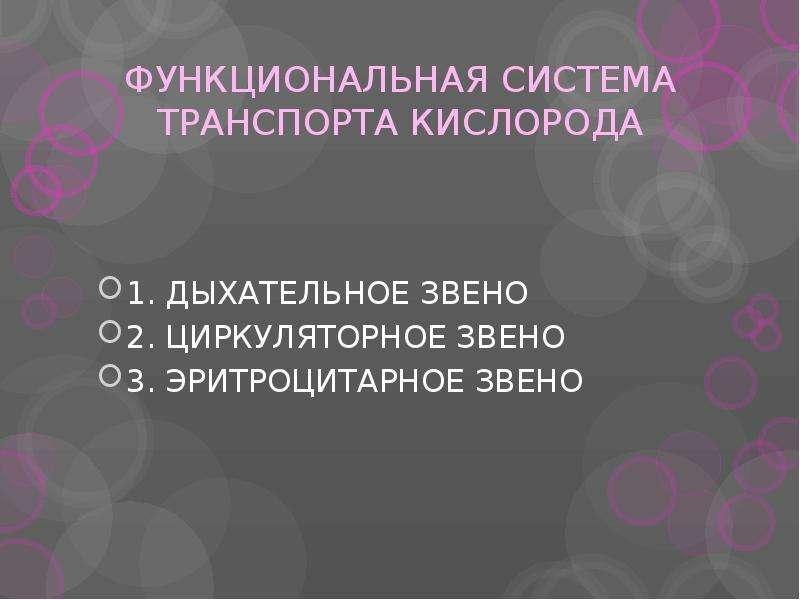 ФУНКЦИОНАЛЬНАЯ СИСТЕМА ТРАНСПОРТА КИСЛОРОДА 1. ДЫХАТЕЛЬНОЕ ЗВЕНО 2. ЦИРКУЛЯТОРНОЕ ЗВЕНО 3. ЭРИТРОЦИТ