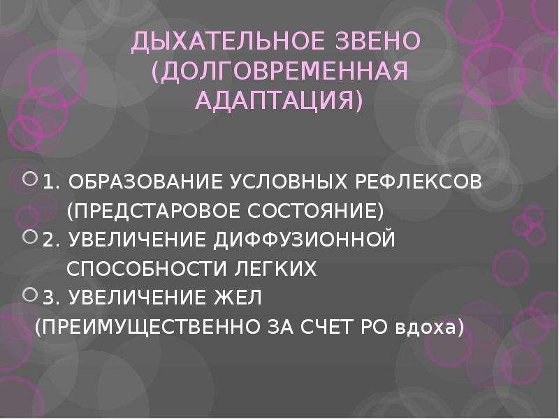 ДЫХАТЕЛЬНОЕ ЗВЕНО (ДОЛГОВРЕМЕННАЯ АДАПТАЦИЯ) 1. ОБРАЗОВАНИЕ УСЛОВНЫХ РЕФЛЕКСОВ (ПРЕДСТАРОВОЕ СОСТОЯН