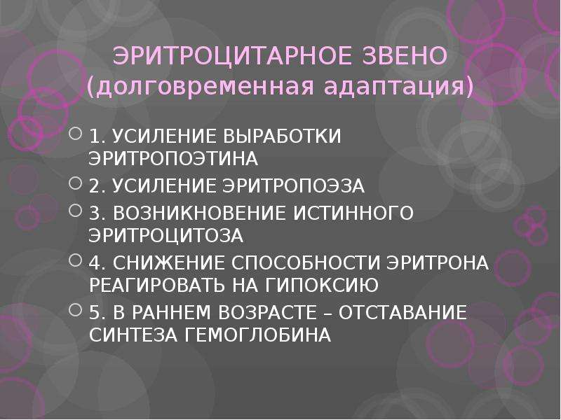ЭРИТРОЦИТАРНОЕ ЗВЕНО (долговременная адаптация) 1. УСИЛЕНИЕ ВЫРАБОТКИ ЭРИТРОПОЭТИНА 2. УСИЛЕНИЕ ЭРИТ