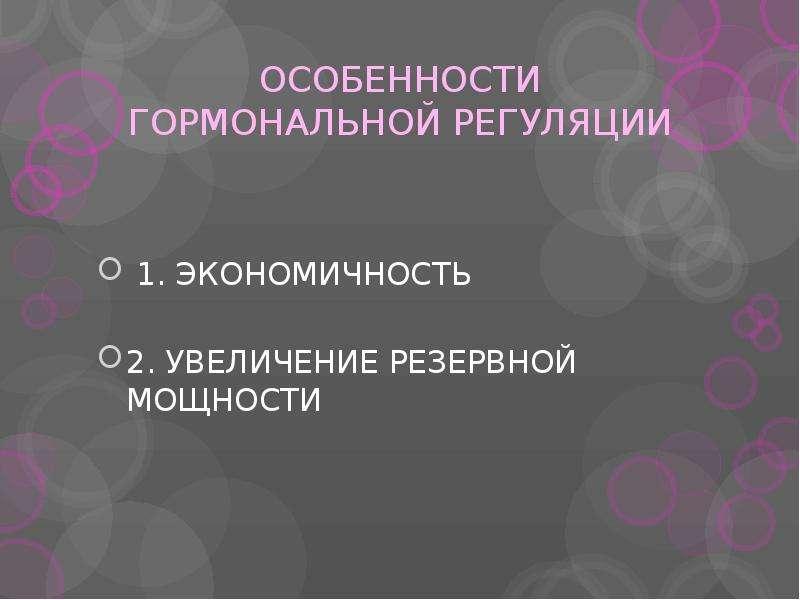 ОСОБЕННОСТИ ГОРМОНАЛЬНОЙ РЕГУЛЯЦИИ 1. ЭКОНОМИЧНОСТЬ 2. УВЕЛИЧЕНИЕ РЕЗЕРВНОЙ МОЩНОСТИ