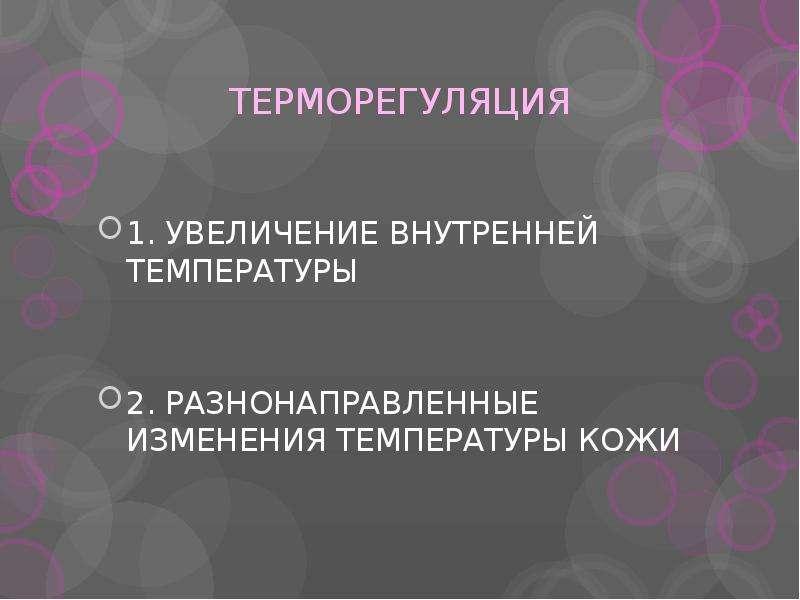 ТЕРМОРЕГУЛЯЦИЯ 1. УВЕЛИЧЕНИЕ ВНУТРЕННЕЙ ТЕМПЕРАТУРЫ 2. РАЗНОНАПРАВЛЕННЫЕ ИЗМЕНЕНИЯ ТЕМПЕРАТУРЫ КОЖИ