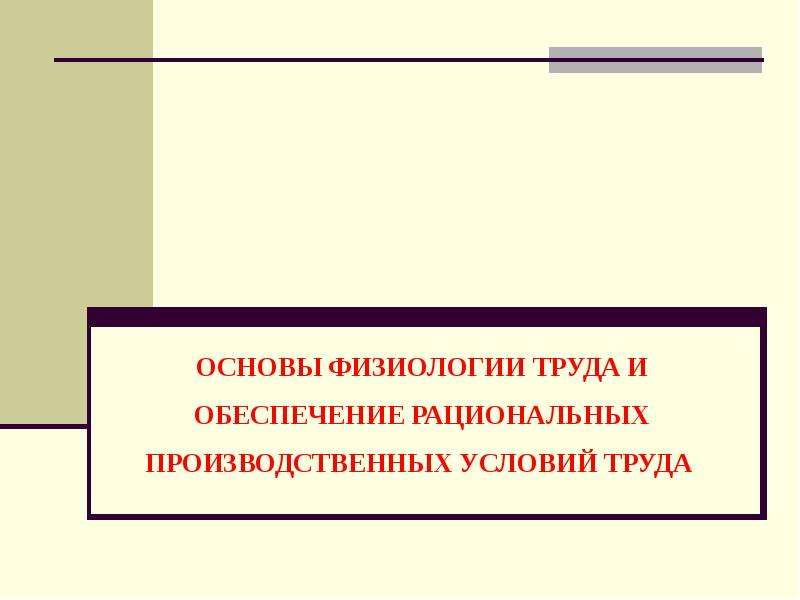 Презентация Основы физиологии труда и обеспечение рациональных производственных условий труда