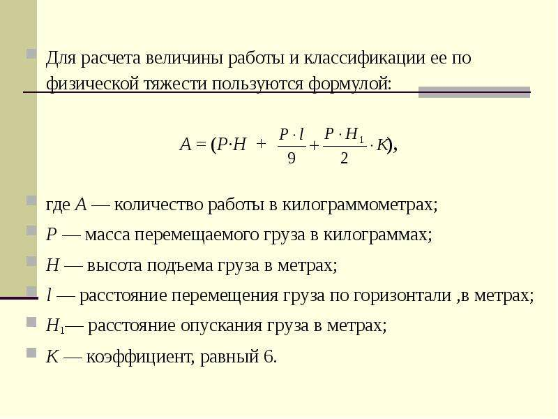 Для расчета величины работы и классификации ее по физической тяжести пользуются формулой: Для расчет