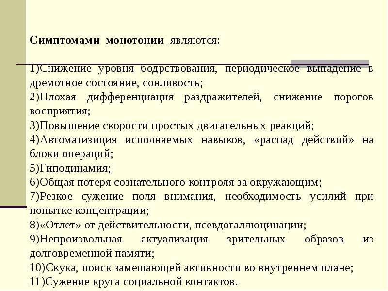 Основы физиологии труда и обеспечение рациональных производственных условий труда, слайд 27
