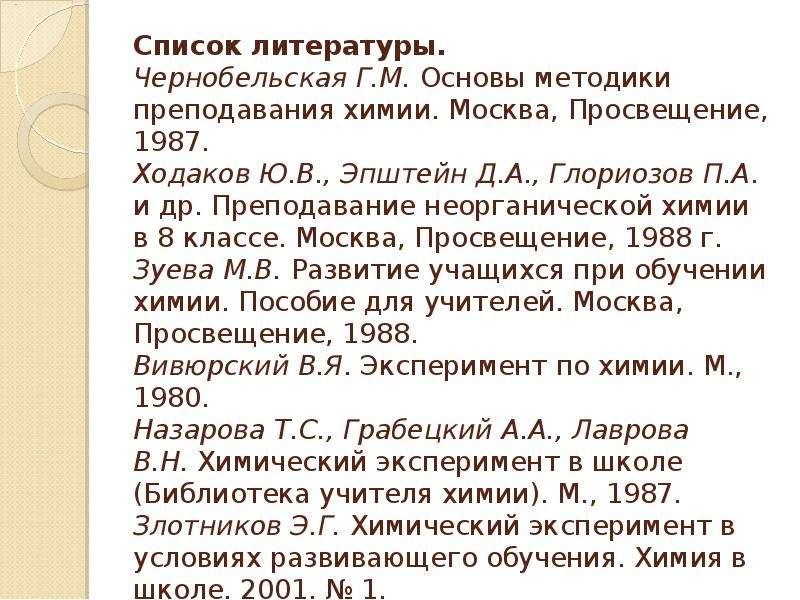 Список литературы. Чернобельская Г. М. Основы методики преподавания химии. Москва, Просвещение, 1987