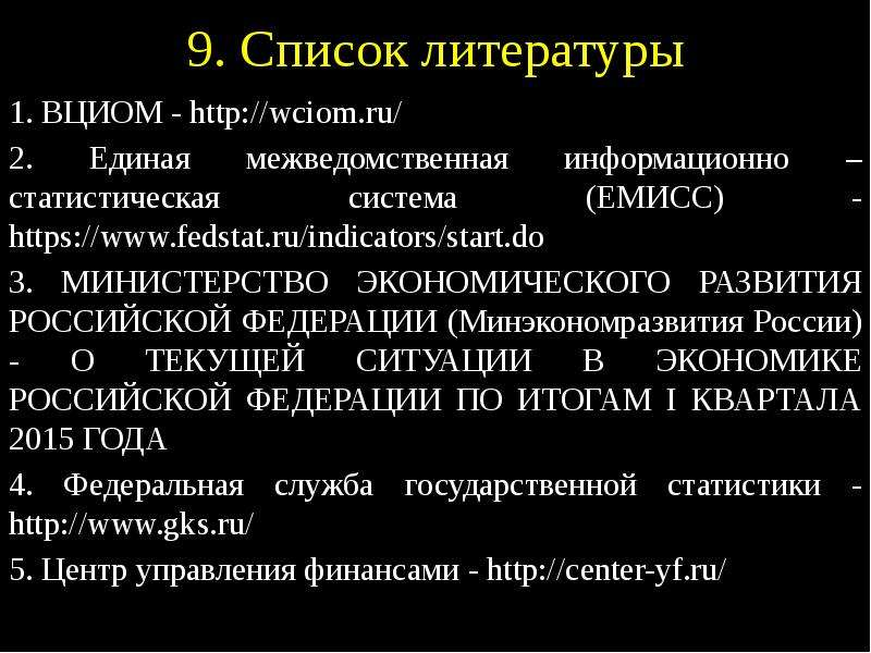 9. Список литературы 1.