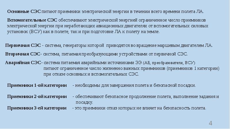 Бортовые централизованные системы электроснабжения летательных аппаратов, слайд 4