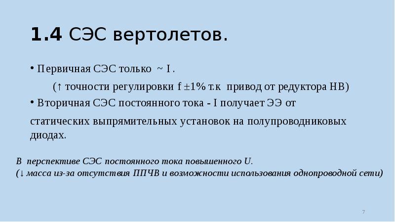 1. 4 СЭС вертолетов. Первичная СЭС только ~ I . (↑ точности регулировки f ±1% т. к привод от редукто