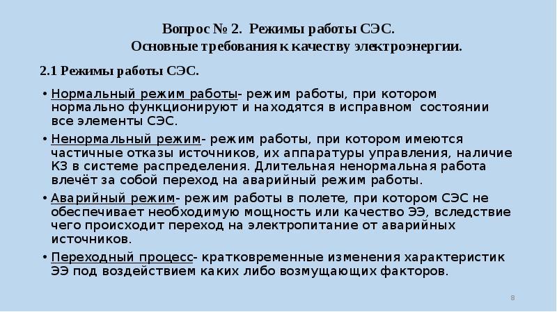 Вопрос № 2. Режимы работы СЭС. Основные требования к качеству электроэнергии. Нормальный режим работ