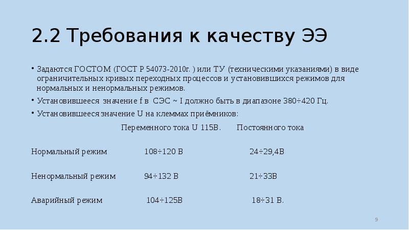 2. 2 Требования к качеству ЭЭ Задаются ГОСТОМ (ГОСТ Р 54073-2010г. ) или ТУ (техническими указаниями